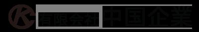 広島県大竹市でゴミ回収・廃棄物運搬などは有限会社中国企業│求人中